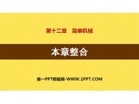 《本章整合》���C械PPT