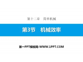 《�C械效率》���C械PPT教�W�n件