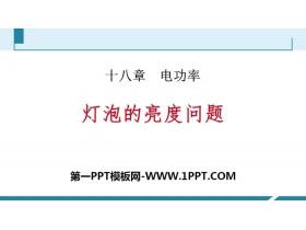 《�襞莸牧炼���}》�功率PPT