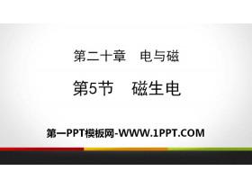 《磁生电》电与磁PPT