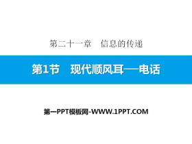 《现代顺风耳──电话》信息的传递PPT