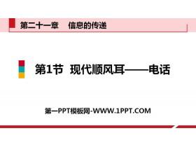 《现代顺风耳──电话》信息的传递PPT教学课件