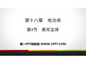 《焦耳定律》�功率PPT教�W�n件