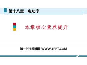 《本章核心素�B提升》�功率PPT