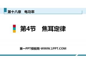 《焦耳定律》�功率PPT