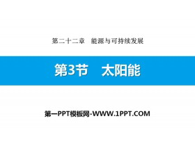 《太阳能》能源与可持续发展PPT