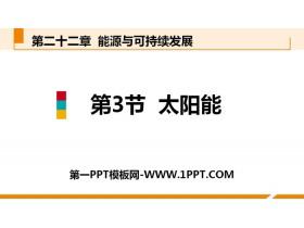 《太阳能》能源与可持续发展PPT教学课件