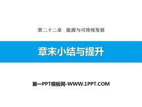 《章末小结与提升》能源与可持续发展PPT