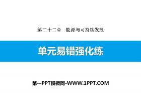 《单元易错强化练》能源与可持续发展PPT