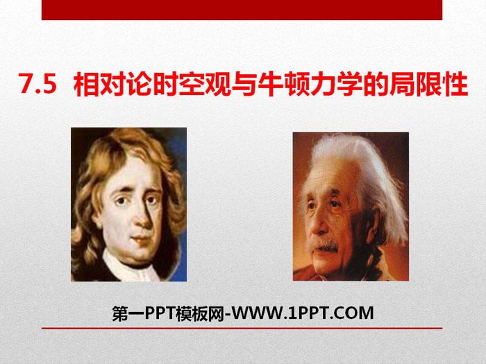 《相�φ��r空�^�c牛�D力�W的局限性》�f有引力�c宇宙航行PPT