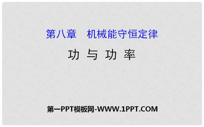 《功�c功率》�C械能守恒定律PPT