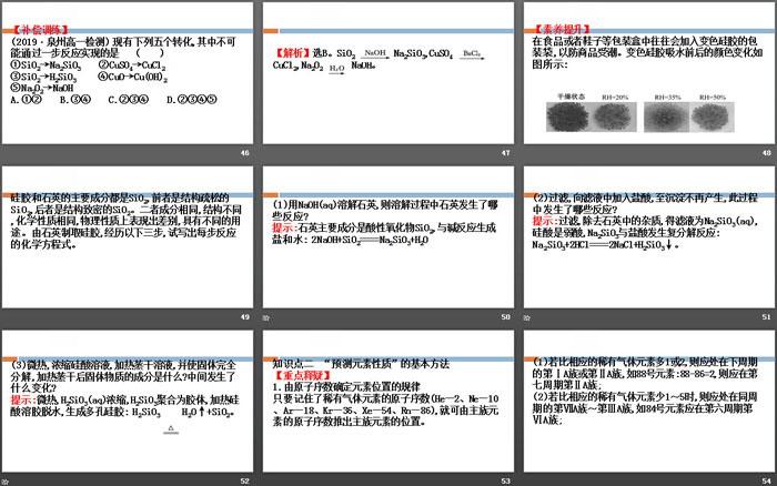《元素周期表的应用》原子结构元素周期律PPT(第3课时)