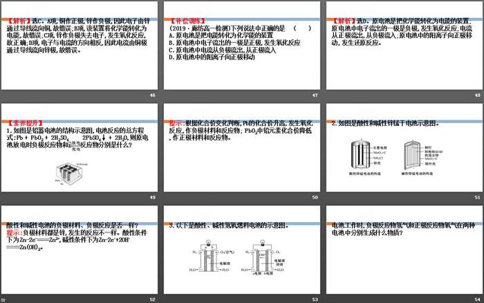 《化学反应与能量转化》化学键化学反应规律PPT(第2课时)
