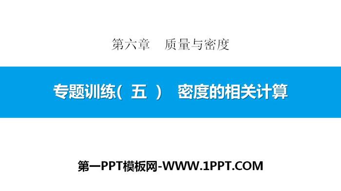 《密度的相�P�算》� 量�c密度PPT