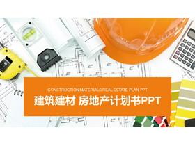 安全帽图纸背景的建筑建材房地产相关PPT模板