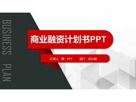 �t黑微立�w商�I融�Y�����PPT模板