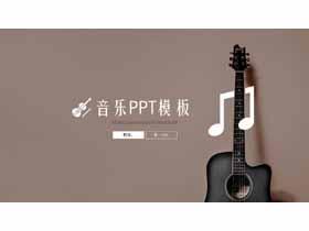 咖啡色吉他背景音乐主题必发88模板