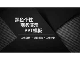 黑色个性述职报告PPT模板