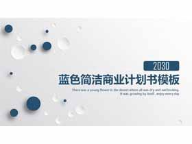 蓝色简洁圆点商业计划书PPT模板