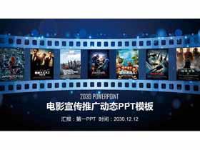蓝色炫酷电影宣传PPT模板