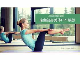 �G色清新瑜伽健身PPT模板