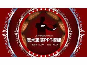 红色马戏团风格的魔术表演PPT模板