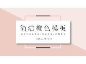 ���清新淡雅¤橙色卡片PPT模板