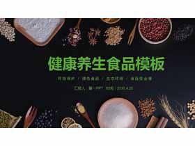 五谷杂粮背景的健康饮食PPT模板