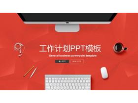 橙色简洁桌面背景新年工作计划PPT模板