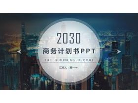 高端城市夜景商�I�����PPT模板