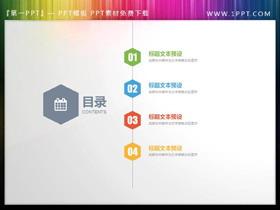 简洁彩色六边形PPT目录素材