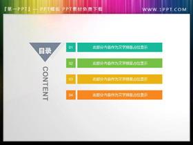 彩色扁平化PPT目�素材