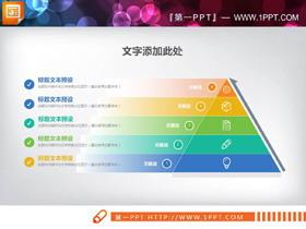 彩色精致金字塔形状必发88层级关系图表