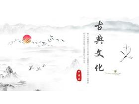 淡雅水墨中��古典文化PPT模板