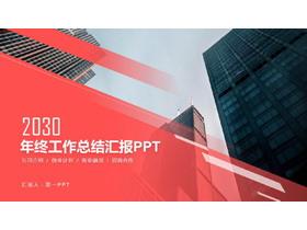 商�I建筑背景�t色大�夤ぷ骺��Y�R��PPT模板