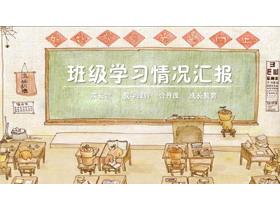 卡通绘画教室黑板背景主题班会必发88模板