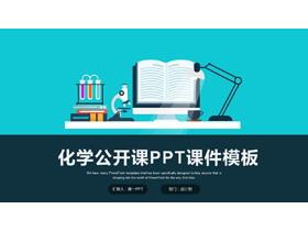 蓝色扁平化化学公开课PPT课件模板