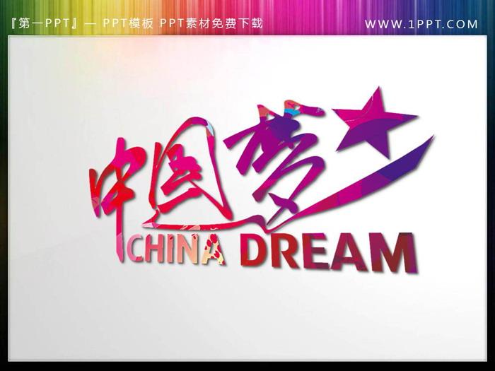 三张中国梦PPT艺术字
