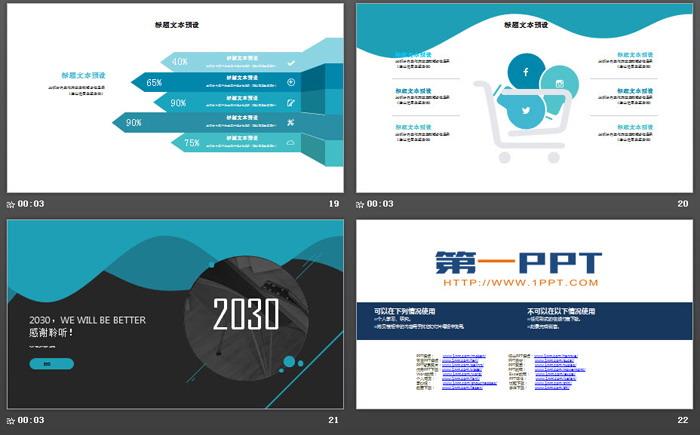 蓝黑配色的动感商务PPT模板
