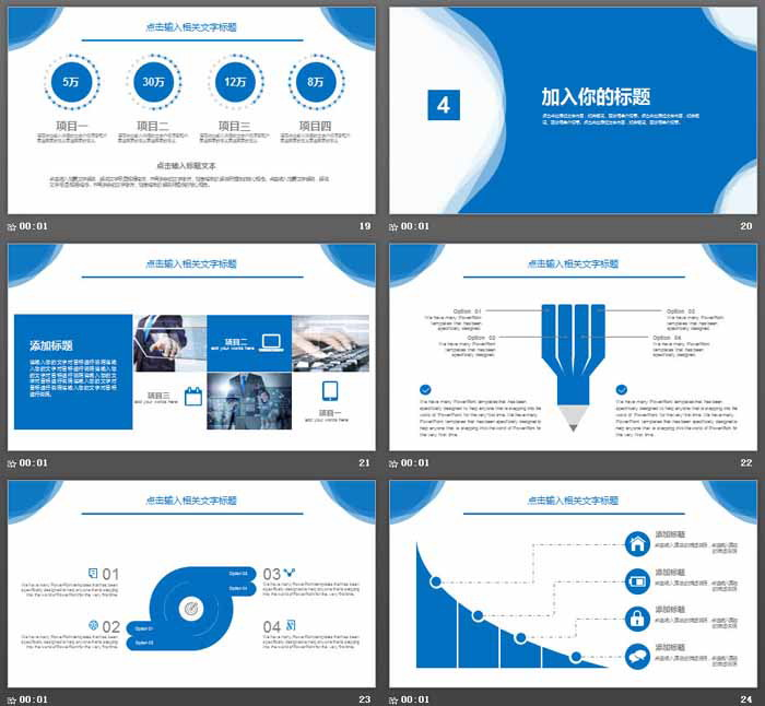 蓝色清爽新年工作计划PPT模板