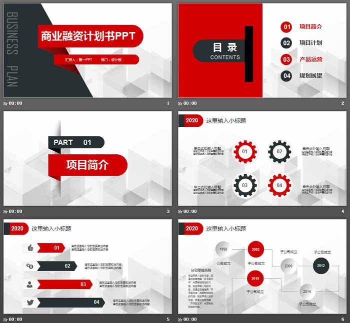 红黑微立体商业融资计划书PPT模板