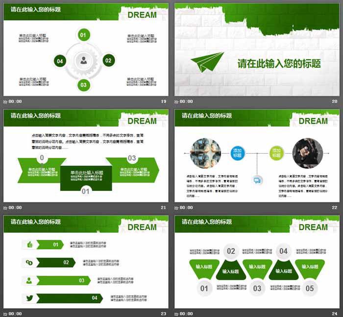 绿色清新儿童教育PPT模板