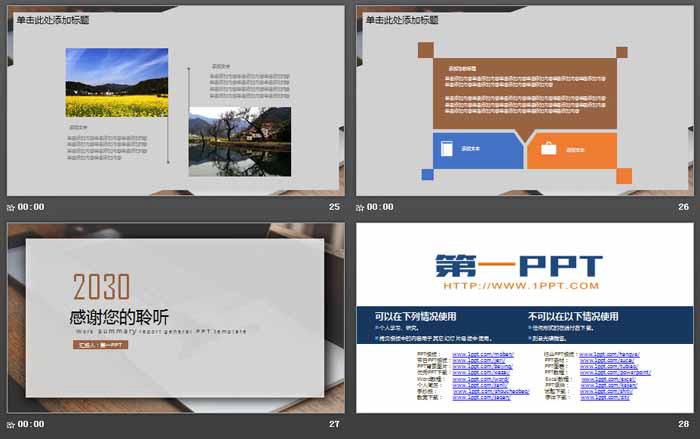 雅致图片排版风格的新年工作计划PPT模板