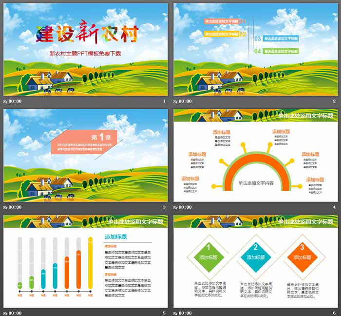 建设新农村PPT模板