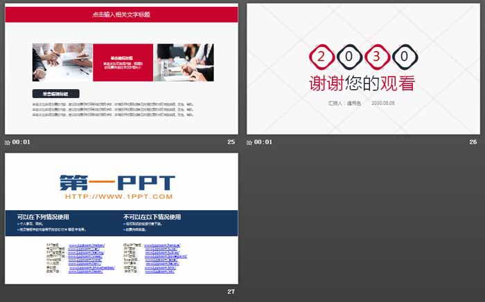 简洁红灰配色工作汇报PPT模板免费下载