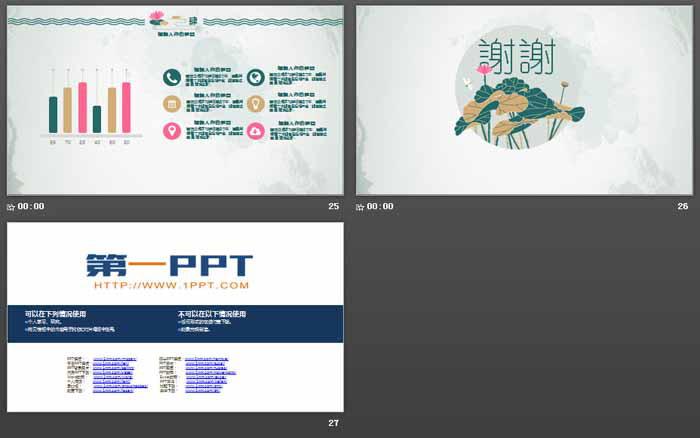 古典风荷花PPT模板免费下载