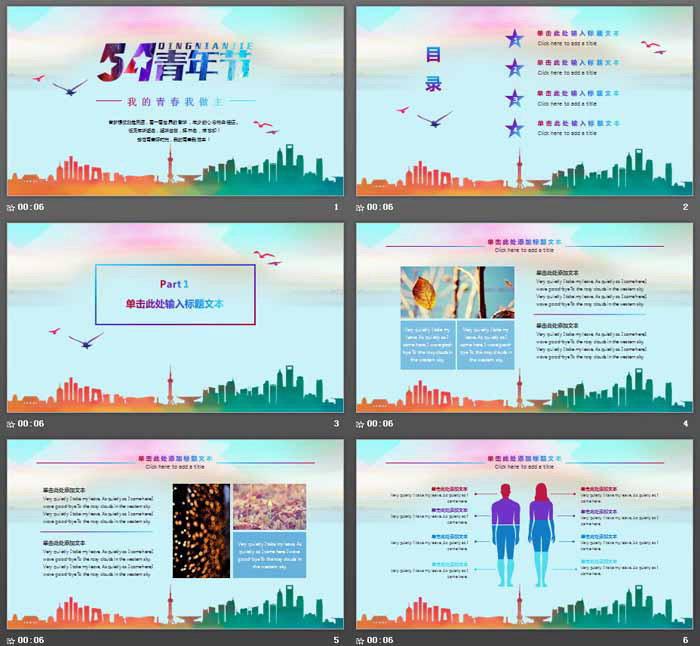 彩色低平面五四青年节PPT模板