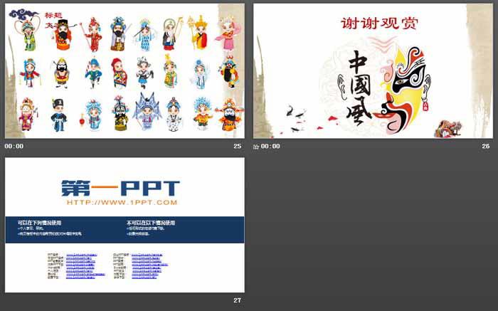 京剧服装介绍PPT模板