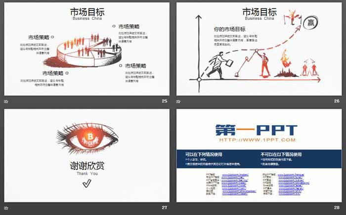 创意手绘年终工作总结PPT模板