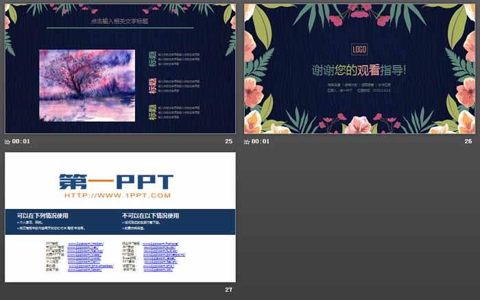 唯美韩范艺术花卉PPT模板